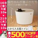 【エントリーでポイント最大10倍】上から猫トイレ PUNT-530 ホワイト オレンジ 猫 トイレ 本体 上から入る ネコトイレ 固まる猫砂用 散らかりにくい 飛び散り防止 ボックストイレ スコップ付き シンプル おしゃれ