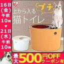 【エントリーでポイント最大10倍】上から猫トイレ プチ PUNT430 ホワイト オレンジ 猫 トイレ 本体 上から入る ネコトイレ 固まる猫砂用 散らかりにくい 飛び散り防止 ボックストイレ スコップ付き シンプル おしゃれ アイリスオーヤマ