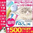 【エントリーでポイント最大10倍】ペット用ブラシ フーリーイージー 猫用ブラシ Foole