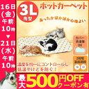 【エントリーでポイント最大10倍】ペット用 ホットカーペット 角型 3Lサイズ 送料無料 猫 大型犬...