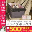 【楽天カード利用&エントリーでポイント5倍】ペット用ドライブ...
