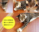 パウブレイカーズ[猫 ネコ キャット おもちゃ キャットニップ オーガニック ブレーカーズ ブレイカーズ オモチャ][OFT] キャットランド【D】