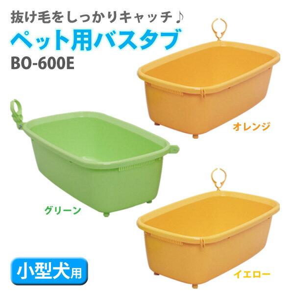 最大350円OFFクーポン有ペット用バスタブBO-600Eイエローオレンジグリーン[ペット用お風呂ア
