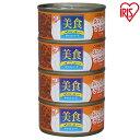 【最大350円OFFクーポン有】美食メニューおいしいごはんツナ CBR-170P 170g×4缶【プルトップ缶】 アイリスオーヤマ