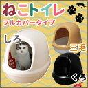 猫 トイレ ネコのトイレフルカバー 本体 P-NE-500-F しろくろ三毛 アイリスオーヤマ ネコ ねこ 用品 ドーム ペットケア トイレ掃除 トイレ交換 キャットランド