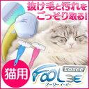 Foolee フーリー 猫用 ペット用ブラシ