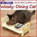 【全品ポイント2倍!13日9:59迄】猫 食器台 木製 キャティーマン ウッディーダイニン