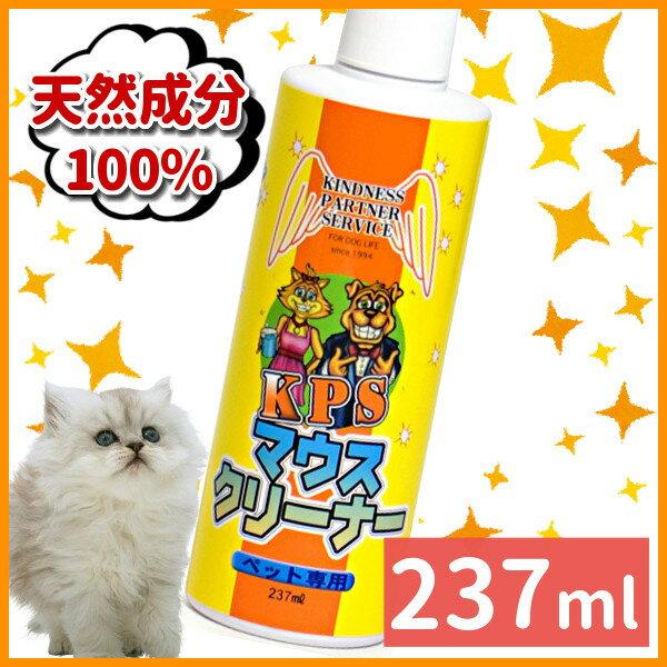 KPS マウスクリーナー 237ml 猫 口臭予防 液体 歯磨き 歯みがき デンタルケア …...:cat-land:10029049