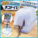 猫トイレ 1週間取り替えいらずネコトイレ フルカバーセット フード付き TIO−530F カバー 蓋付き システムトイレ トイレ本体 掃除 清潔 脱臭 Ag+ ニオイ対策 大玉用 猫用トイレ アイリスオーヤマ