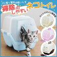 猫トイレ 掃除のしやすいネコトイレ SSN-530 猫 トイレ 猫のトイレ トイレ 本体 ペットトイレ フルカバー蓋付き フタ 掃除が楽 スコップ付 トイレ本体 アイリスオーヤマ キャットランド 楽天