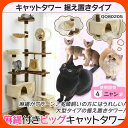 キャットタワー 据え置き QQ80205 麻縄付ビッグ ベージュ[猫タワー ねこタワー キャットラン