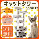 [cat塔]catLand 不变动类型QQ80212肉垫[磨猫塔猫塔超特便宜catLand 指甲时尚 间隔型]【D】【0801pefl】[[キャットタワー]キャットランド 据え置きタイプ QQ80212 肉球[猫タワー ねこタワー 激安 キャットランド