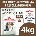 ロイヤルカナン 猫 FHN エイジング ステアライズド 猫 12+ 4kg 適正体重の維持が難しい12歳以上の高齢猫用 ドライ フード 老齢猫 シニア シニアキ...