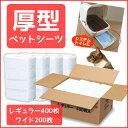 【最大350円OFFクーポン配布中】厚型ペットシーツ レギュ...