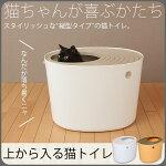 掃除のしやすいネコトイレ