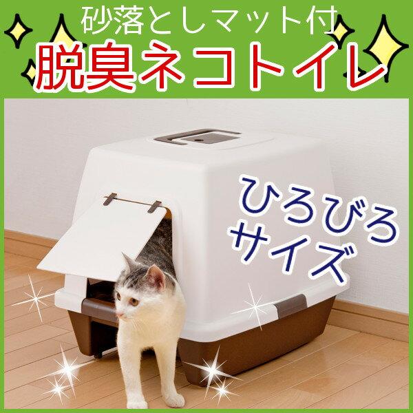 砂落としマット付 脱臭ネコトイレ SN-620 ブラウン×ベージュ 猫トイレ 猫 トイレ …...:cat-land:10002961