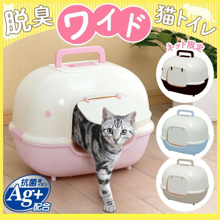 脱臭ワイドネコトイレ WNT-510 猫トイレ カバー付き フルカバー 蓋付き トイレ本体…...:cat-land:10000484