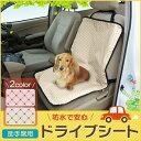 《当店イチオシ★!!》ペット用ドライブシート 助手席用 PDSE-60 ブラウン・ピンク アイリスオーヤマ