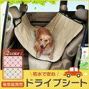 《当店イチオシ★!!》ペット用ドライブシート 後部座席用 PDSE-130 ブラウン・ピンク アイリスオーヤマ