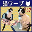 【最大350円OFFクーポン配布】\売り尽くし!!/猫ワープ...