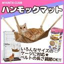 【最大350円OFFクーポン配布中】【猫】キティハンモッ