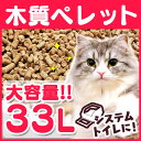 猫砂 木質ペレット 33L (20kg) ≪代金引換不可・同時注文不可≫ 送料無料 33リットル シ