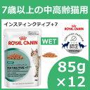 ロイヤルカナン 猫 FHN ウェット インスティンクティブ +7 85g×12個セット あす楽対応 7歳からの高齢猫用 キャットフード ウェットフード パウチ ...