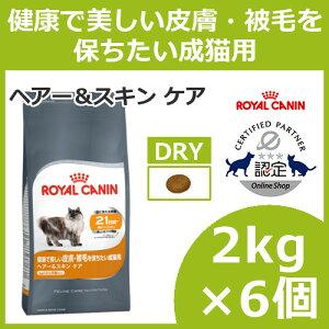 【350円OFFクーポン対象!】ロイヤルカナン 猫 FCN ヘ