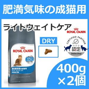 【あす楽】ロイヤルカナン 猫 FCN ライト ウェイト ケ