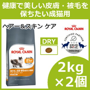 【200円OFFクーポン対象!】ロイヤルカナン 猫 FCN ヘ