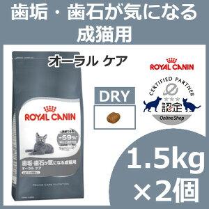 【あす楽】ロイヤルカナン 猫 FCN オーラル ケア 1.5k