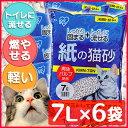 【エントリーでポイント2倍】猫砂 紙の猫砂 7L×6袋セット 送料無料 当店人気1位 7リッ