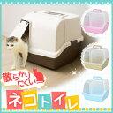 散らかりにくいネコトイレ CNT-500 猫 トイレ 本体 ネコトイレ ペットトイレ フルカバー ドーム型 ミ アイリスオーヤマ キャットランド 楽天 あす楽