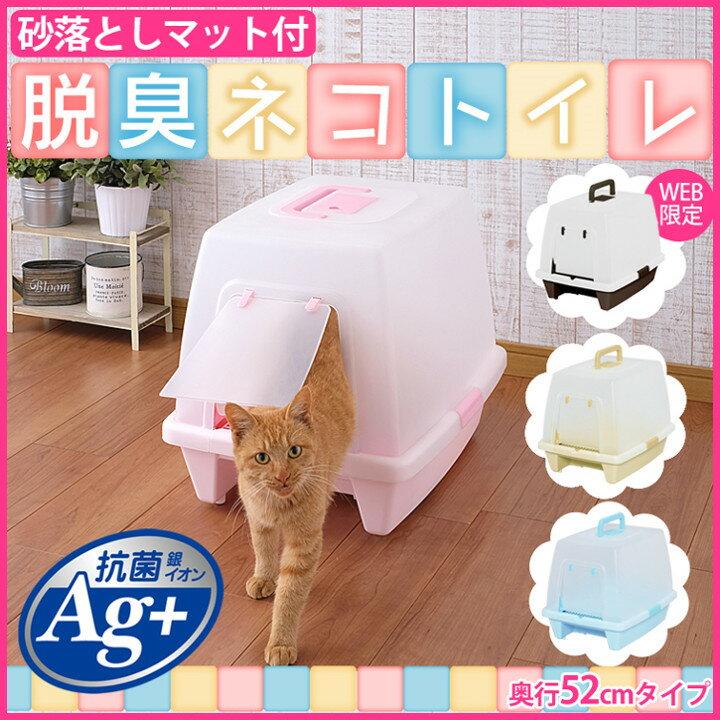 砂落としマット付き 脱臭ネコトイレ SN-520 猫 トイレ 本体 ネコトイレ ペットトイ…...:cat-land:10000976