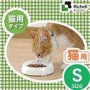 リッチェル 猫用 食べやすい食器 S ホワイト[EC][猫 ネコ ペット 犬 イヌ 食器 フード ボウルボール おやつ 餌入れ エサ入れ] キャットランド【D】