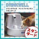 ドリンクウェル ペットファウンテン スタンダード [給水器 給水機 循環式 水飲み器 ペット 猫 ねこ ネコ 犬 イヌ 水 用品 ひんやり][TP] キャットランド【D】 猫の日