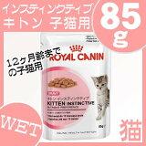 ロイヤルカナン キトン ウェット 85g (キトンインスティンクティブ) (生後12ヶ月齢までの子猫用)[キャットフード ロイヤルカナン WET 猫用 猫 キトン WET-FHN