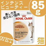 ロイヤルカナン FHN-WET インテンスビューティー 85g美しさを保ちたい猫用 85g[ロイヤルカナン 猫用 キャットフード ネコ][AA]【D】【0530pefl】【RCP】