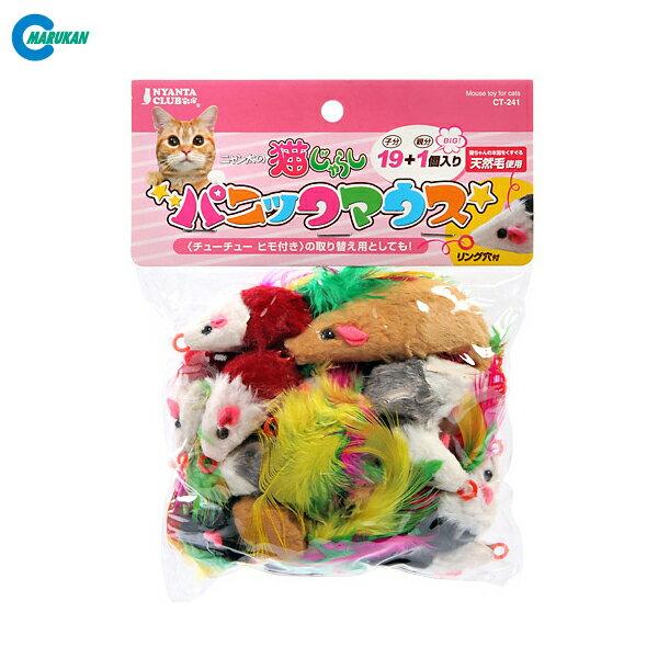200円OFFクーポン有猫おもちゃマルカンパニックマウス19+1猫のおもちゃねずみのおもちゃネズミ天