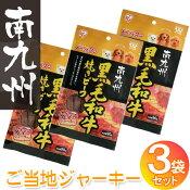 ☆3袋セット☆南九州黒毛和牛焼きビーフ 90g GTJ-90B アイリスオーヤマ キャットランド