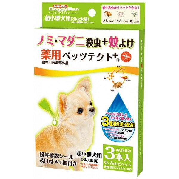 最大350円OFFクーポン有薬用ペッツテクト+超小型犬用3本入[EC]ペット用品犬用品猫用品ノミ取り