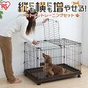 【あす楽】犬 サークル コンビネーションサークル わんこ向け...