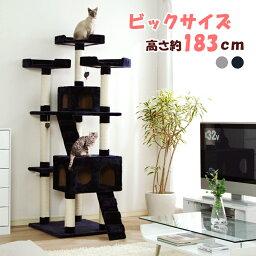 【ポイント3倍!15日20時〜★】《最安値に挑戦!》<strong>キャットタワー</strong> 据え置き ビッグ QQ80038 (高さ:183cm) <strong>キャットタワー</strong> 据え置き 多頭 おしゃれ 爪とぎ 大型猫 大型 猫タワー ビッグサイズ 大きめ 多頭飼い <strong>キャットタワー</strong> 送料無料 【D】 あす楽