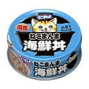 猫 フード ねこまんま 海鮮丼 80g ウェット 缶 ごはん キャット 国産品 はごろもフーズペットケアユニット [LP] キャットランド【TC】
