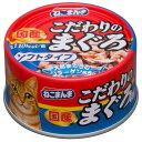 【猫 フード】ねこまんま こだわりのまぐろ ソフトタイプ 165g【キャットフード 猫缶 猫用 ペット】はごろもフーズ 【TC】[LP]