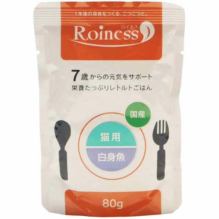 【賞味期限:2018年7月31日】Roiness(ロイネス)猫用 白身魚 80g 20200658キャットフード ウェットフード シニア 高齢 猫 ペットフード R2 【D】【予約】【大】