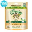 グリニーズ 猫用 ローストチキン味 156g オーラルケア 歯磨き キャットフード ペットフード キ...