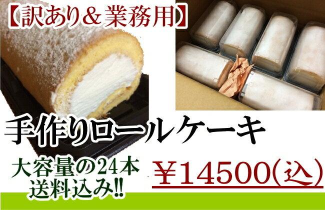 【訳あり&業務用】手作りロールケーキ大容量24本送料込!