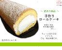 【訳あり】手作りロールケーキ15cm1本