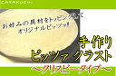【業務用】手作りピザ:クリスピータイプ8インチプレーン1枚